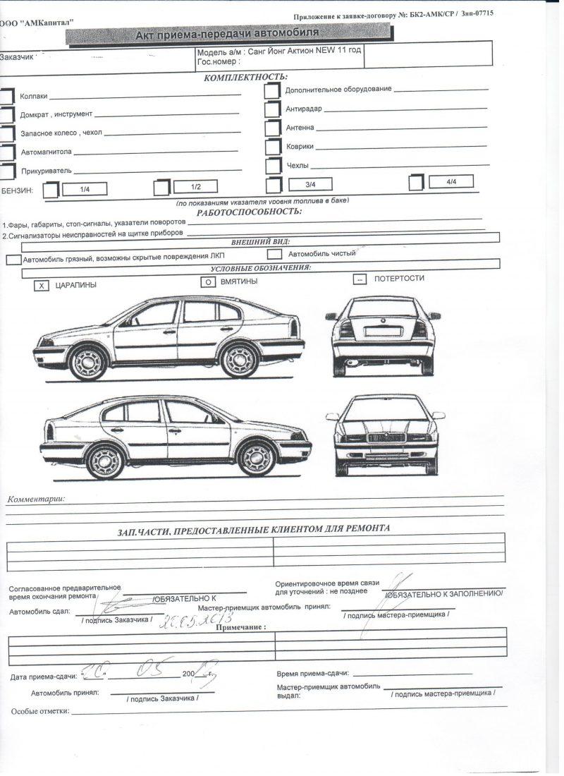 Составлять акт приема-передачи нужно и при сдаче авто в ремонт