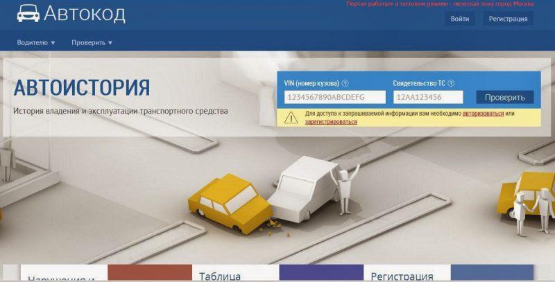 На подобных сайтах можно узнать разные данные об автомобилисте.