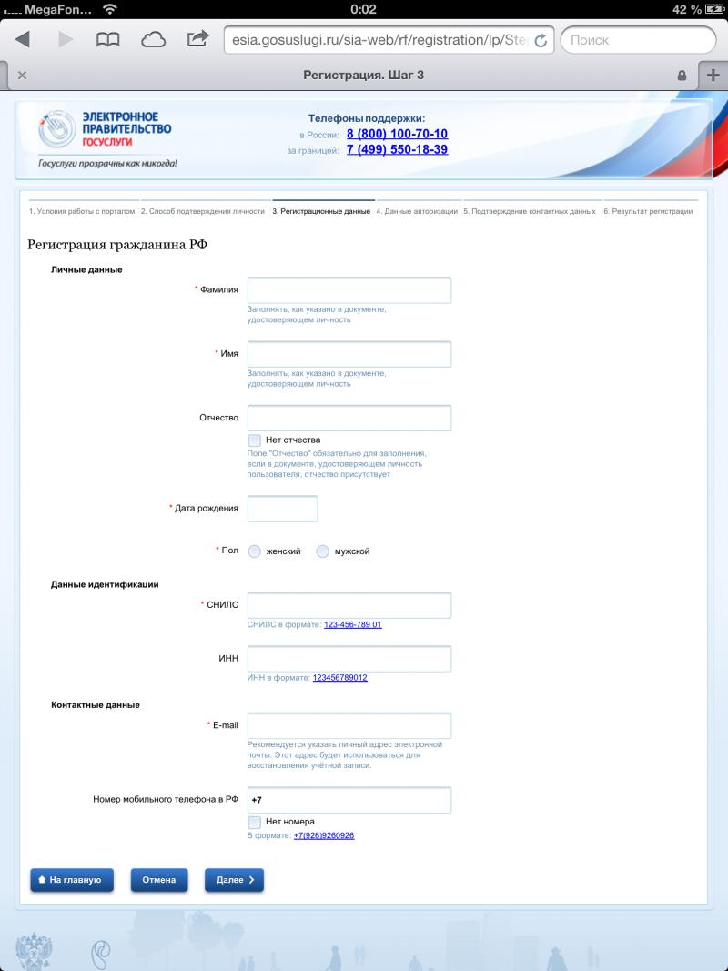 После прохождения регистрации Вы сможете выполнить замену прав в электронном виде.