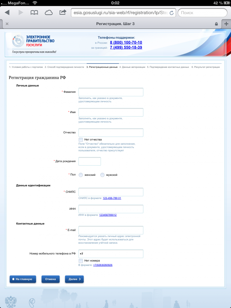 Www схема ru зарегистрировано пользователей