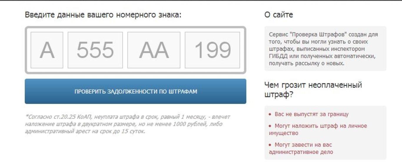 Как проверить штрафы ГИБДД по номеру машины бесплатно (проверить машину на штрафы по гос. номеру): основные способы, сайты