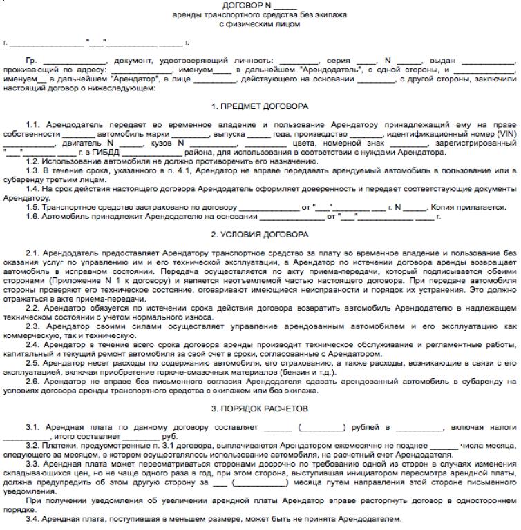 Договор аренды автомобиля между физическими лицами особенности составления документа