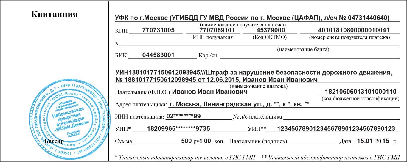 Бланк квитанции на оплату штрафа гибдд по номеру постановления