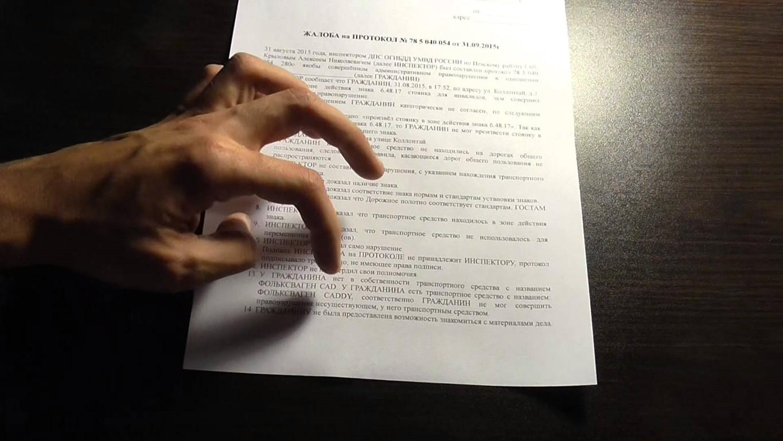 Образец обжалования протокола об административном правонарушении гибдд