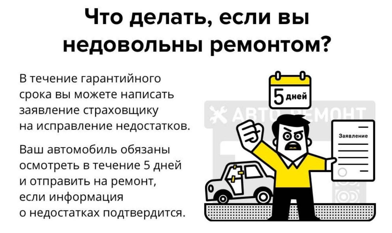 Работа со страховыми компаниями по ремонту авто