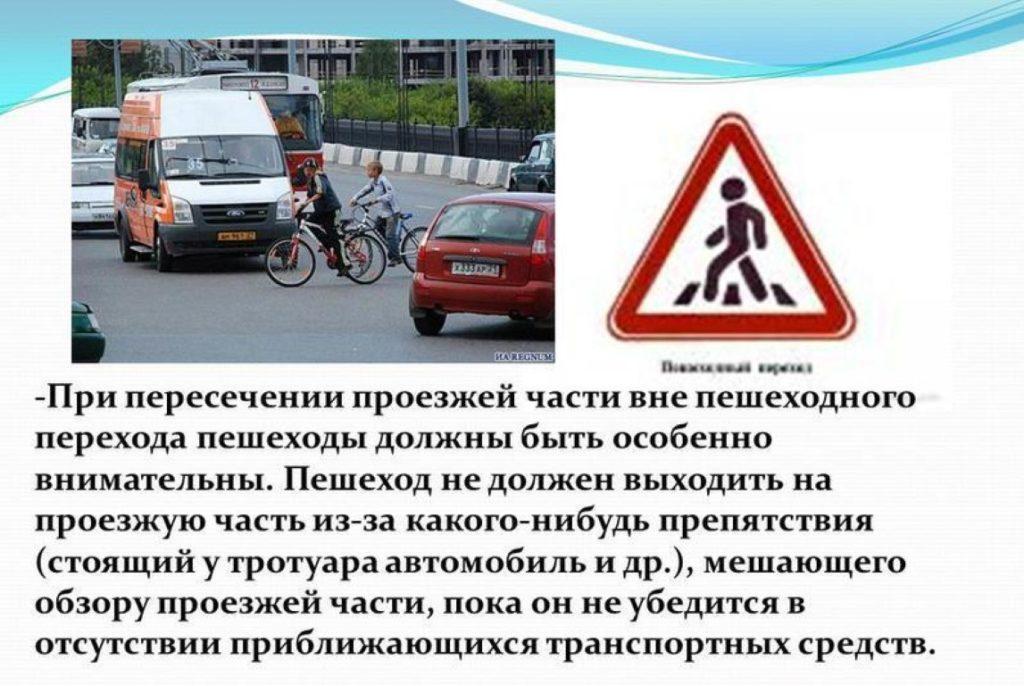 Наезд на пешехода вне перехода: какая ответственность грозит водителю, в каких случаях водитель не является виновным, какая ответственность у пешехода, если он виноват или был пьян