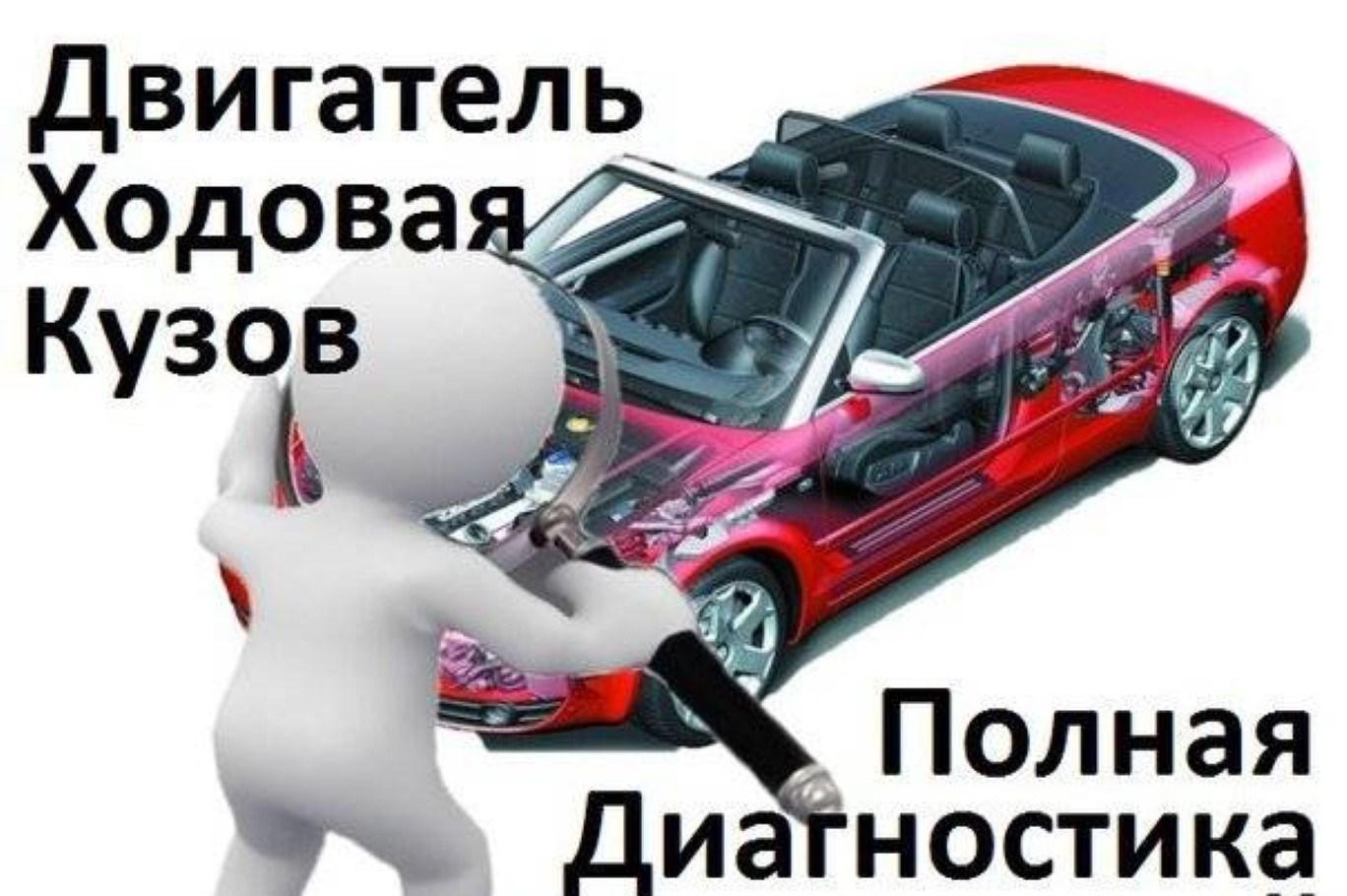 Если автомобиль отремонтировали как произвести экспертизу