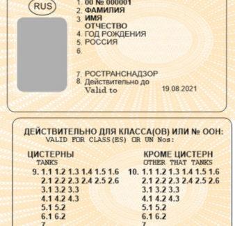 Получить рвп по браку гражданину украины