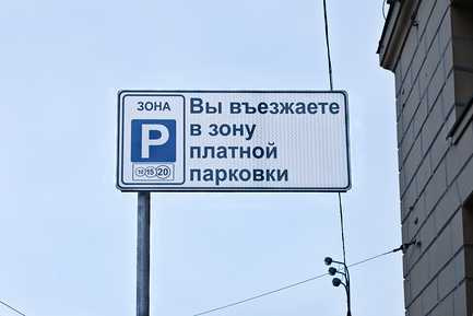 Московский паркинг: оплата парковки через телефон и СМС