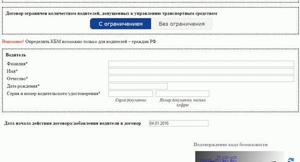 рса официальный сайт номер телефона бесплатно