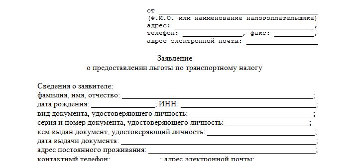2008 налоговые ставки транспортный налог краснодарский край как заработать деньги легально в интернете