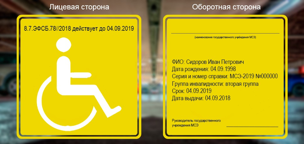 Как оформить знак инвалид на автомобиль в 2020 году