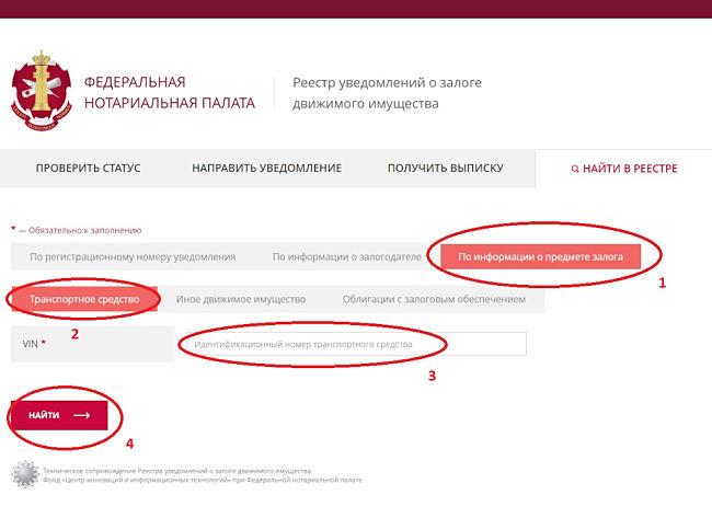 Нотариальный реестр залогов автомобилей ломбард москва ноутбуки купить