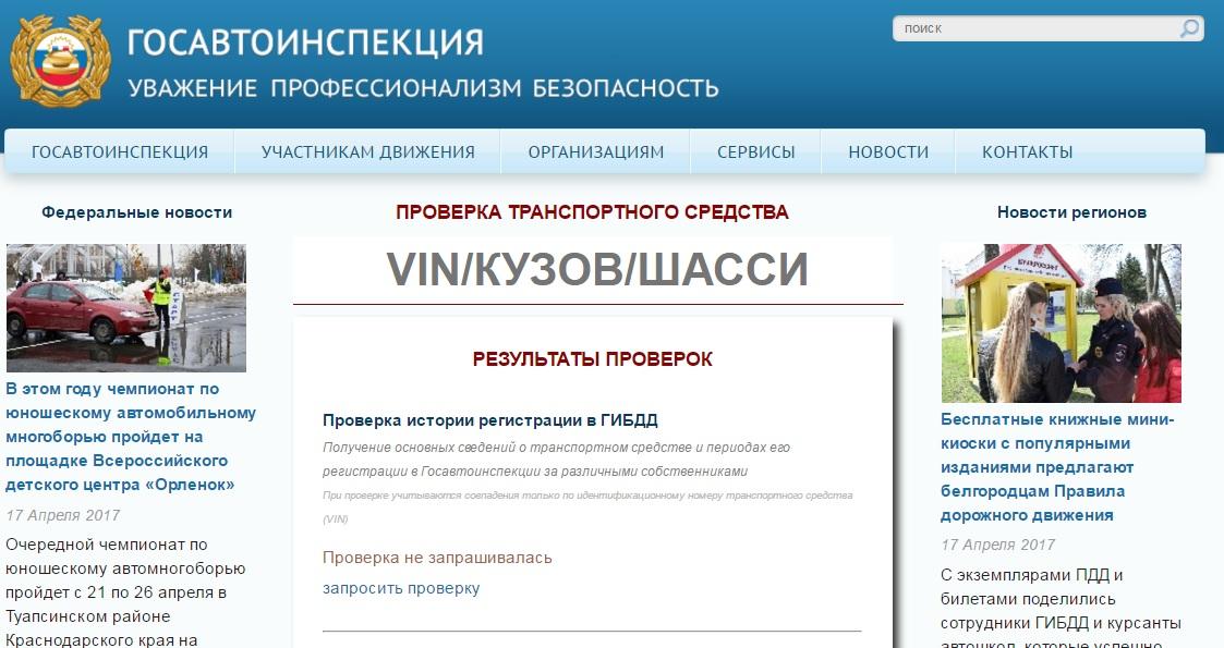 гибдд официальный сайт проверить авто по vin коду бесплатно деньги в долг под залог птс