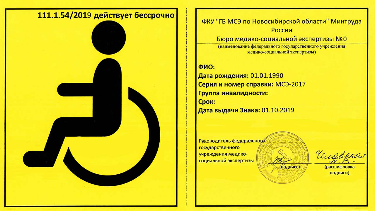 Наклейка инвалида какие документы казахстан