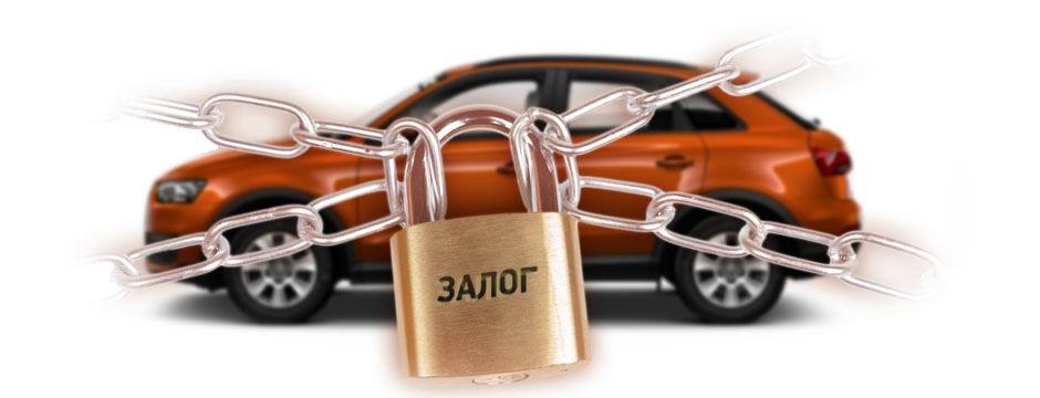 Залоги автомобилей автомобили с пробегом в автосалоне москве